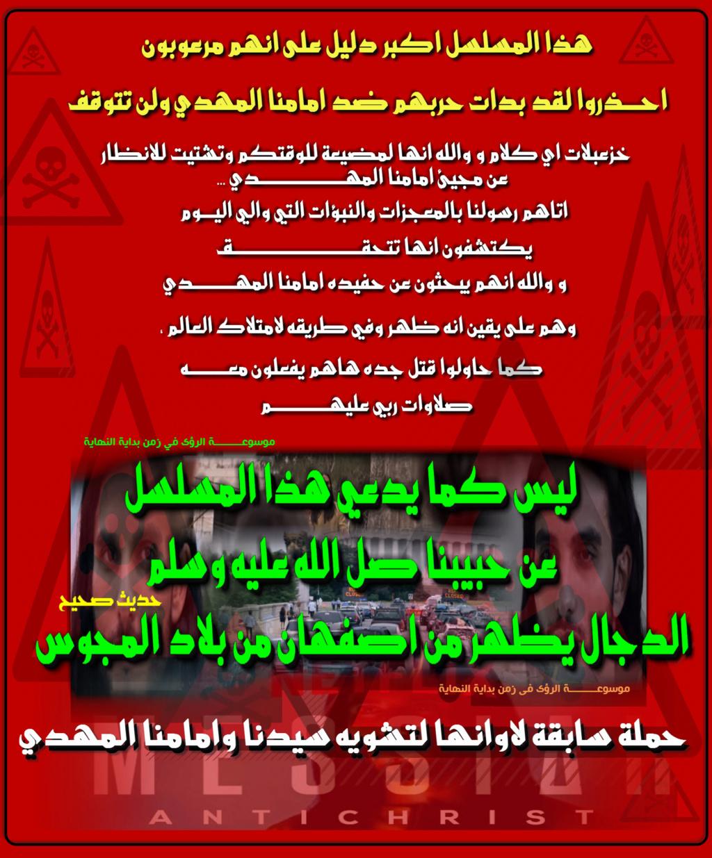 حمل سابقة لاوانها لتشويه سيدنا وامامنا المهدي 02-01-11