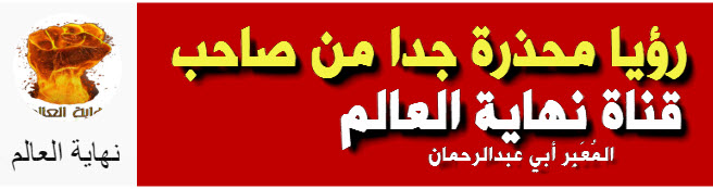 موهومون و موهومات أساؤوا للإمام المهدي 02-12-10