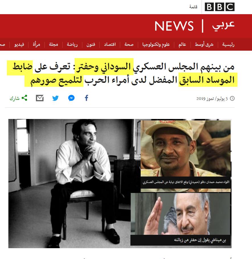 من بينهم المجلس العسكري السوداني وحفتر: تعرف على ضابط الموساد السابق المفضل لدى أمراء الحرب لتلميع صورهم 04-10-11