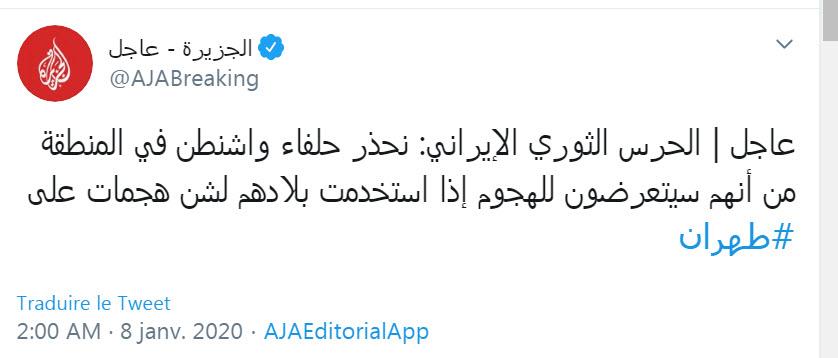 بدات الرد الايراني بـ14 صاروخ على قاعدتين في العراق 08-01-10