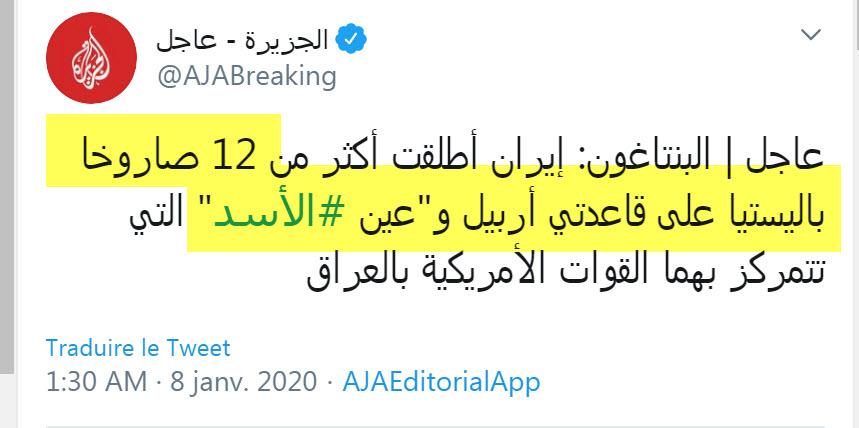 بدات الرد الايراني بـ14 صاروخ على قاعدتين في العراق 08-01-11