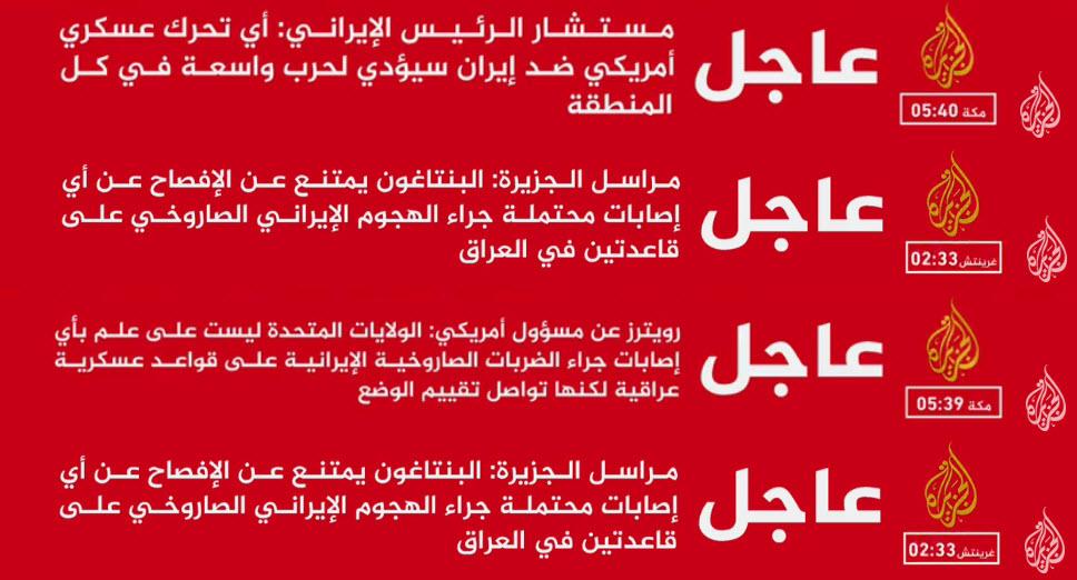 بدات الرد الايراني بـ14 صاروخ على قاعدتين في العراق 08-01-15