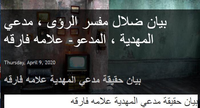 بيان ضلال مفسر الرؤى ، مدعي المهدية ، المدعو- علامه فارقه 09-04-11