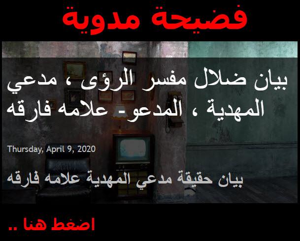 المبشرات والمنذرات من الرؤى في زمن بداية 09-04-12