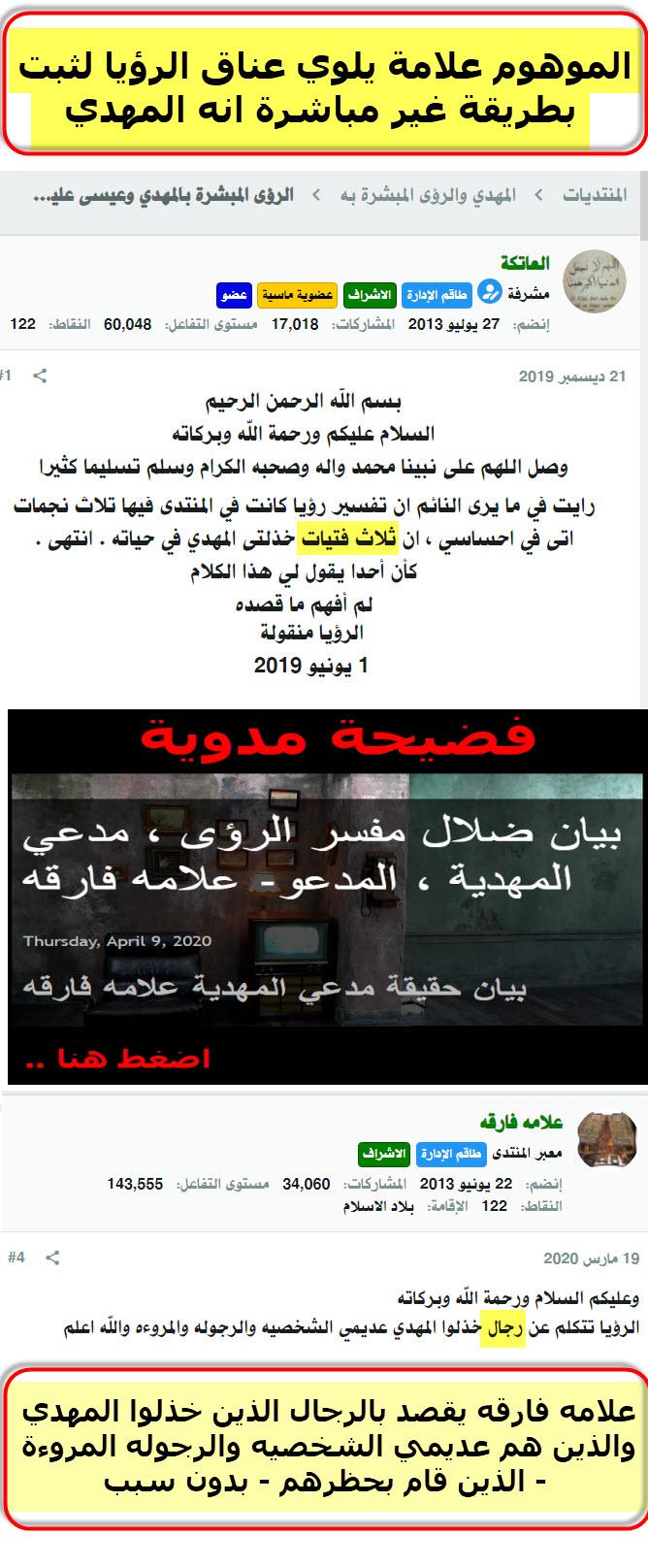 بيان ضلال مفسر الرؤى ، مدعي المهدية ، المدعو- علامه فارقه 11-04-10