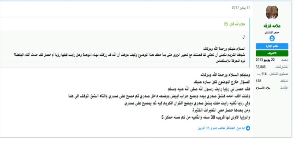 بيان ضلال مفسر الرؤى ، مدعي المهدية ، المدعو- علامه فارقه 110