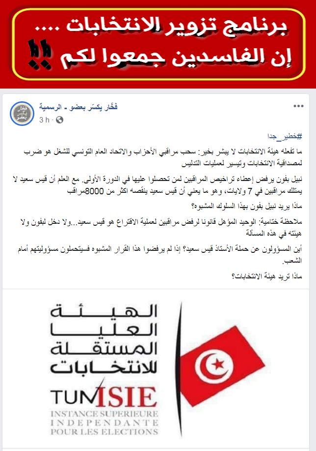 اجمع لدينا ان المتهم بقضايا منها الاعتداء  على أمن الدولة الخارجي و تبيض الاموال   انه سينجح في الانتخبات الرئاسية في تونس و سيختفي موتا او اغتيالا (كالذي سبقه مسموما) 12-10-10