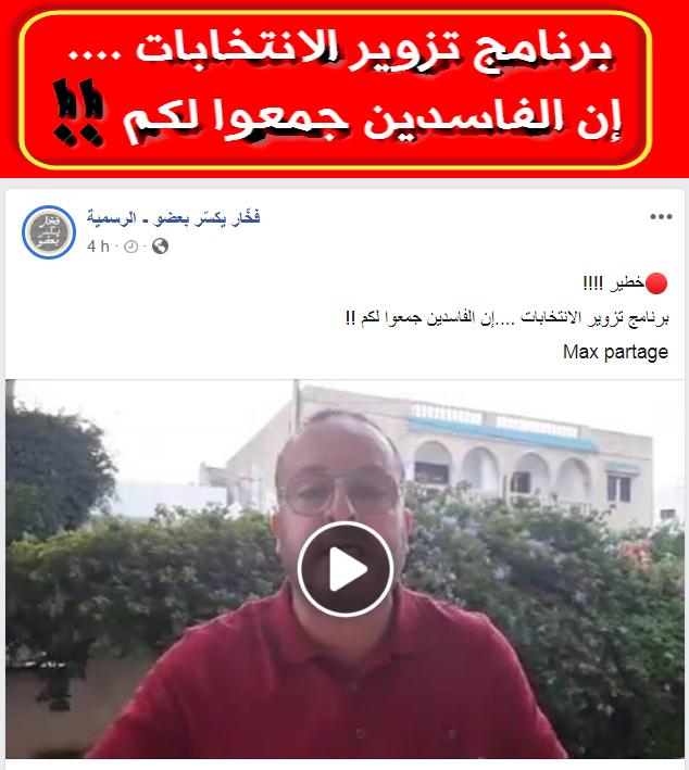 اجمع لدينا ان المتهم بقضايا منها الاعتداء  على أمن الدولة الخارجي و تبيض الاموال   انه سينجح في الانتخبات الرئاسية في تونس و سيختفي موتا او اغتيالا (كالذي سبقه مسموما) 12-10-11