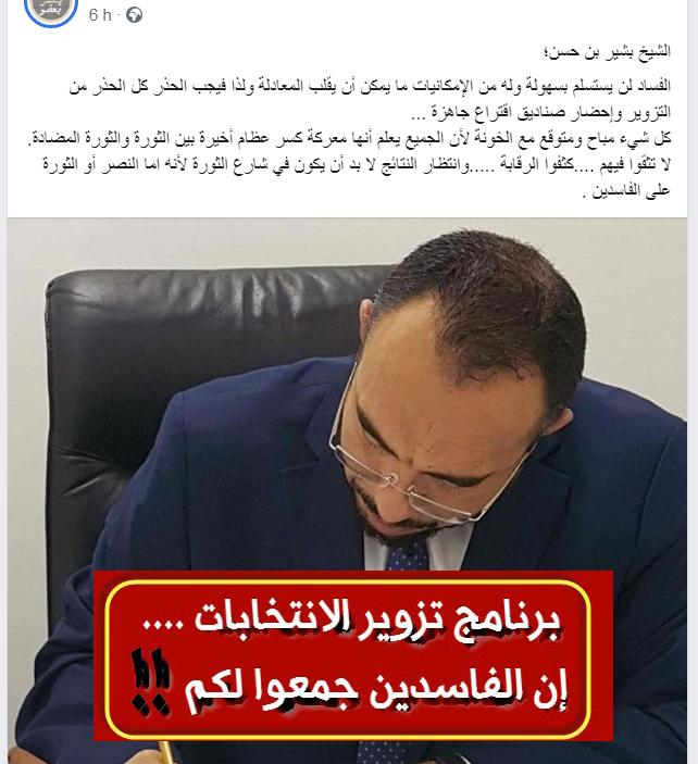 اجمع لدينا ان المتهم بقضايا منها الاعتداء  على أمن الدولة الخارجي و تبيض الاموال   انه سينجح في الانتخبات الرئاسية في تونس و سيختفي موتا او اغتيالا (كالذي سبقه مسموما) 13-10-11