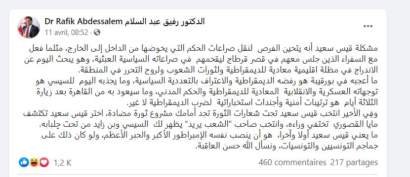 تواتر عن  اغتيال رئيس دولة المهدي ثم يغصب الامام  على اخذ مكانه   16-04-11