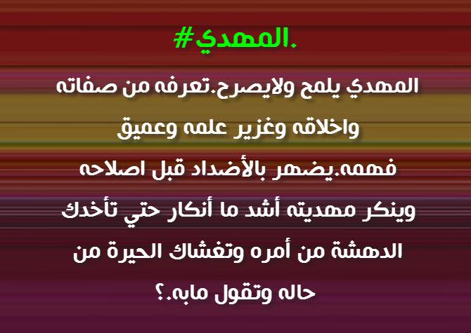 المهدي يلمح ولايصرح.تعرفه من صفاته واخلاقه وغزير علمه  18-07-12