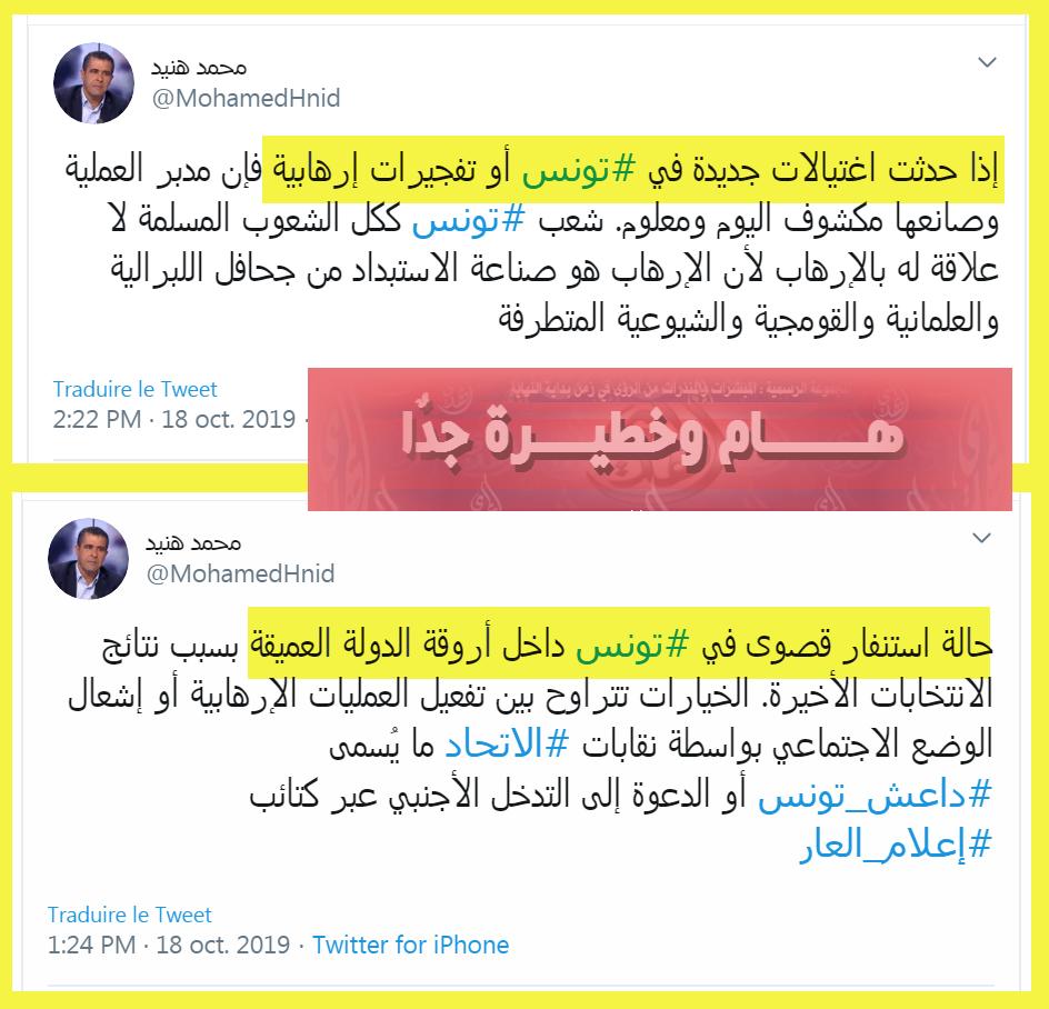 رؤيتين متشابهتين لشخصين مختلفين  في تونس تامورانهما بتخزين المؤونة لان البلاد بهرج ومرج   18-10-13
