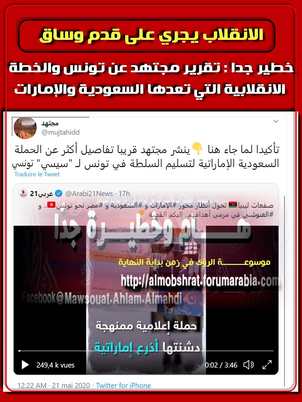 خطير جدا : تقرير مجتهد عن تونس والخطة الانقلابية التي تعدها السعودية والإمارات 21-05-11