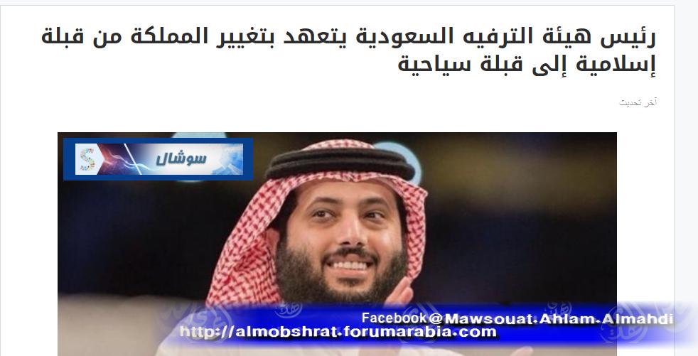 رئيس هيئة الترفيه السعودية يتعهد بتغيير المملكة من قبلة إسلامية إلى قبلة سياحية 24-09-10