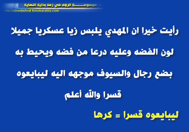 مهدي يلبس زيا عسكريا جميلا لون الفضه وعليه درعا من فضه 25-08-10