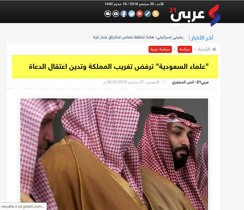 """""""علماء السعودية"""" ترفض تغريب المملكة وتدين اعتقال الدعاة 30-09-11"""