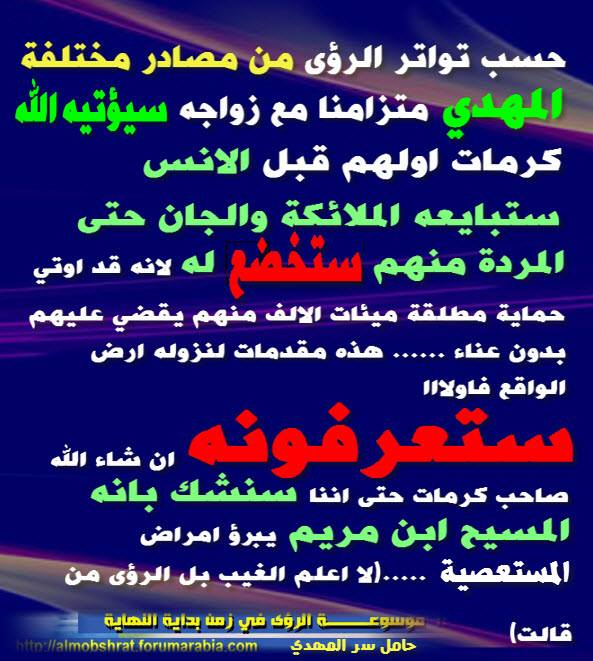 مهدي يلبس زيا عسكريا جميلا لون الفضه وعليه درعا من فضه 39913010