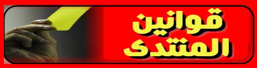 المهدي يعاني ضيق بالتنفس و الم في الصدر  والكل سببه الاصلاح   61110