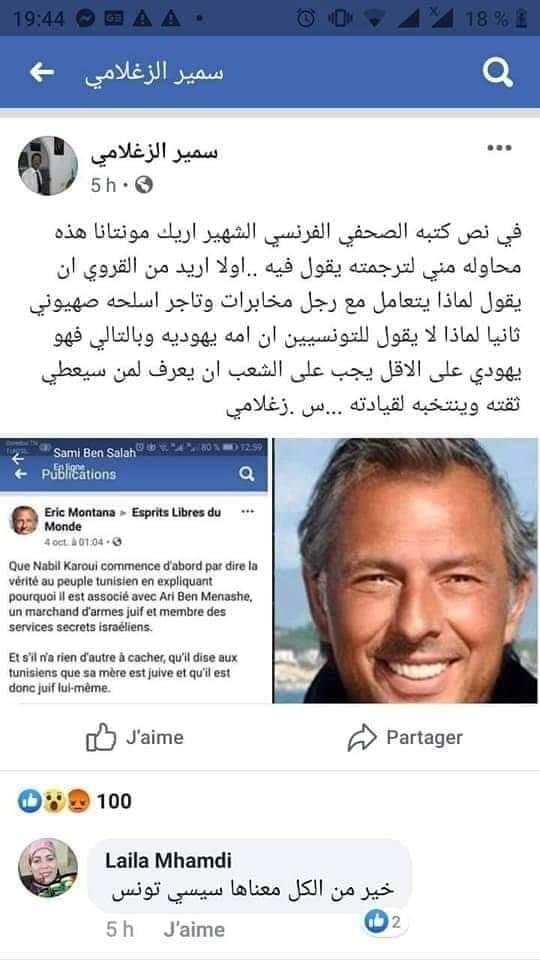 اجمع لدينا ان المتهم بقضايا منها الاعتداء  على أمن الدولة الخارجي و تبيض الاموال   انه سينجح في الانتخبات الرئاسية في تونس و سيختفي موتا او اغتيالا (كالذي سبقه مسموما) 72252710