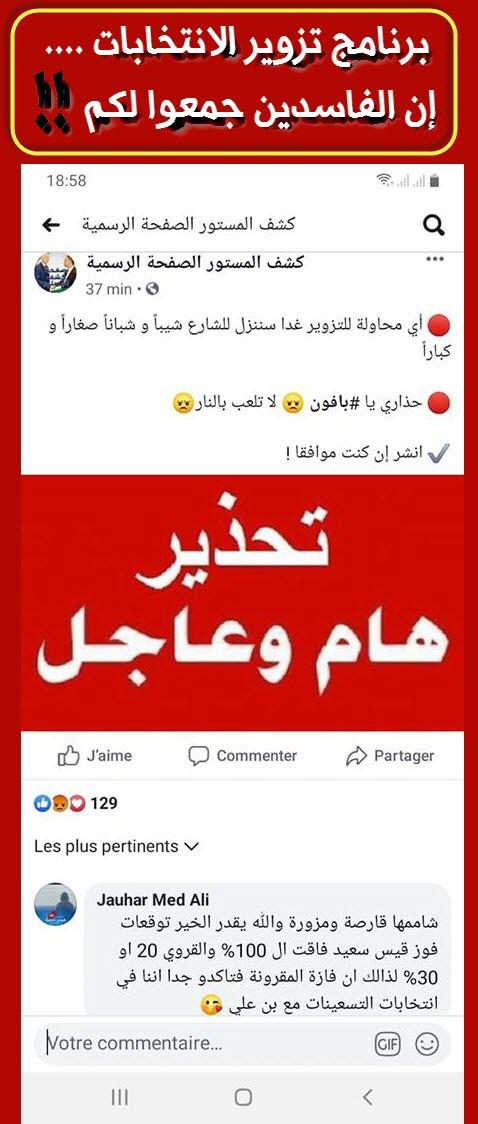 اجمع لدينا ان المتهم بقضايا منها الاعتداء  على أمن الدولة الخارجي و تبيض الاموال   انه سينجح في الانتخبات الرئاسية في تونس و سيختفي موتا او اغتيالا (كالذي سبقه مسموما) 72563310