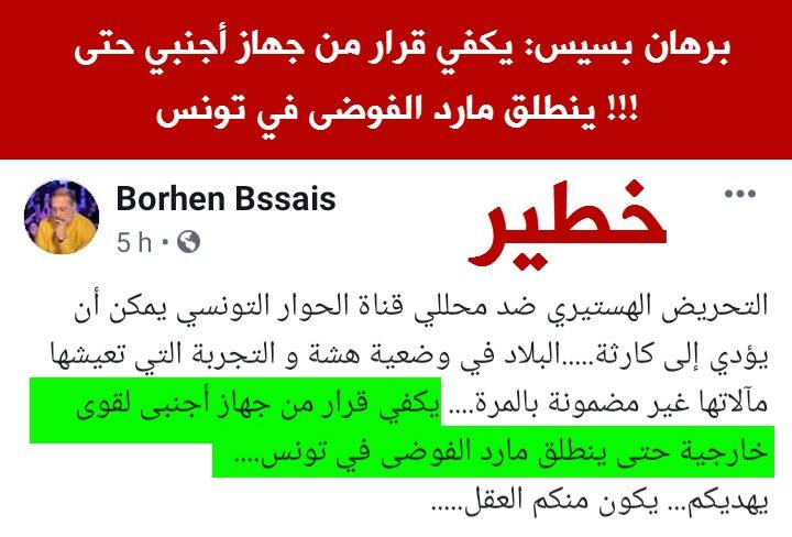 رؤيتين متشابهتين لشخصين مختلفين  في تونس تامورانهما بتخزين المؤونة لان البلاد بهرج ومرج   72575311