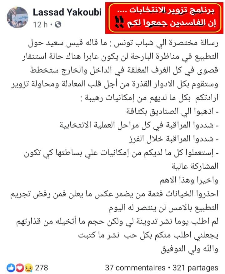 اجمع لدينا ان المتهم بقضايا منها الاعتداء  على أمن الدولة الخارجي و تبيض الاموال   انه سينجح في الانتخبات الرئاسية في تونس و سيختفي موتا او اغتيالا (كالذي سبقه مسموما) 73320811
