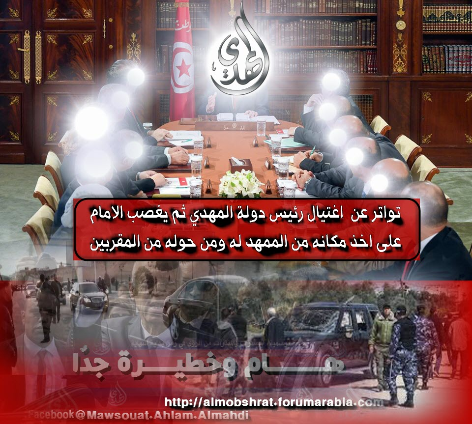 تواتر عن  اغتيال رئيس دولة المهدي ثم يغصب الامام  على اخذ مكانه   79649510