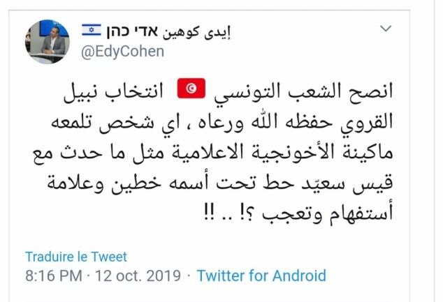 اجمع لدينا ان المتهم بقضايا منها الاعتداء  على أمن الدولة الخارجي و تبيض الاموال   انه سينجح في الانتخبات الرئاسية في تونس و سيختفي موتا او اغتيالا (كالذي سبقه مسموما) 8b9cb710