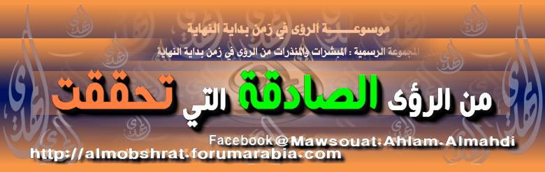 تحققت :  الرؤيا تخبر بأن يوم العيد الوثني السعودي سيكون يوم حزن للموحدين ...     Aa_aio10