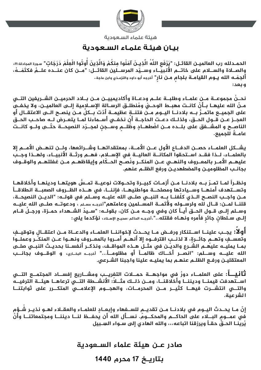 """""""علماء السعودية"""" ترفض تغريب المملكة وتدين اعتقال الدعاة Dohkkx10"""
