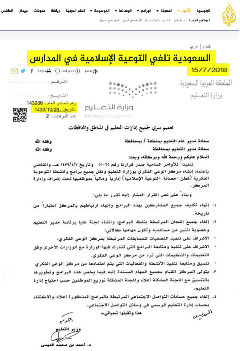 في خطوة جديدة تظهر نفوذ التيار الليبرالي في المملكة، ألغت الحكومة #السعودية برامج التوعية الإسلامية المعمول بها منذ نصف قرن، وذلك بعد اتهامات للتوعية بتنشئة جيل متطرف F6f21010