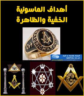 أهداف الماسونية الخفية والظاهرة  Image010