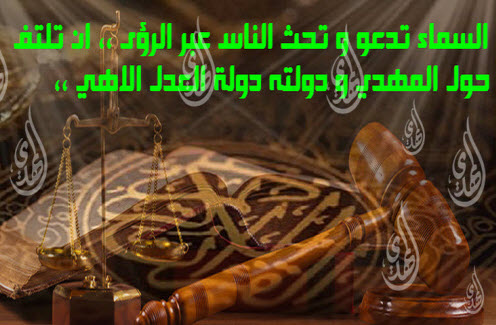 المبشرات والمنذرات من الرؤى في زمن بداية Judge-12