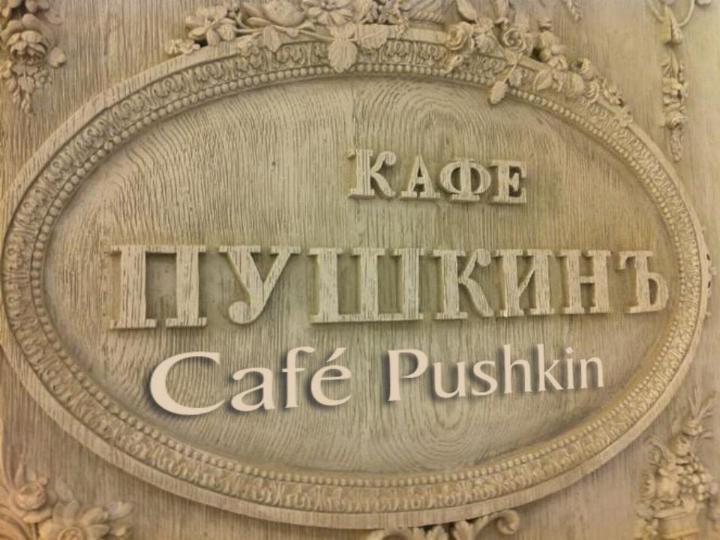 Le Café Pushkin * X_0136