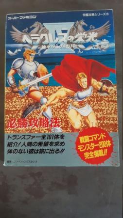 (EST) GUIDEBOOK  Heracles SUPER FAMICOM 20210229