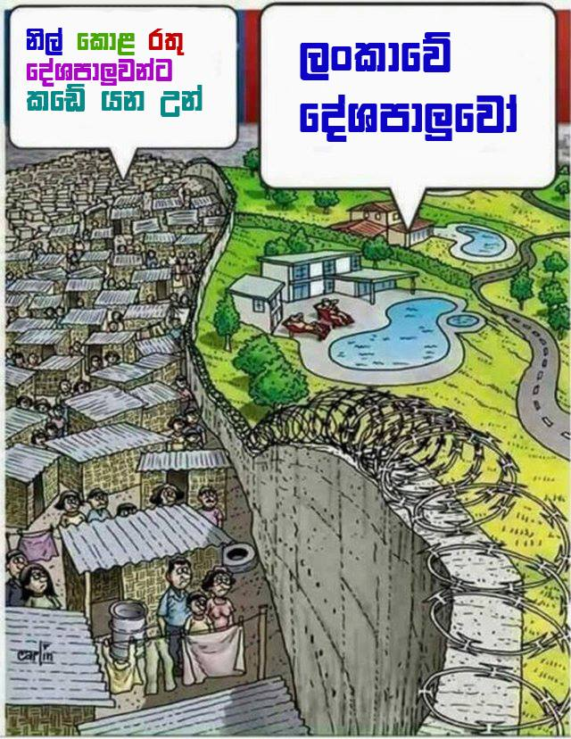 SRI LANKA @ 2020 - Page 3 F11511