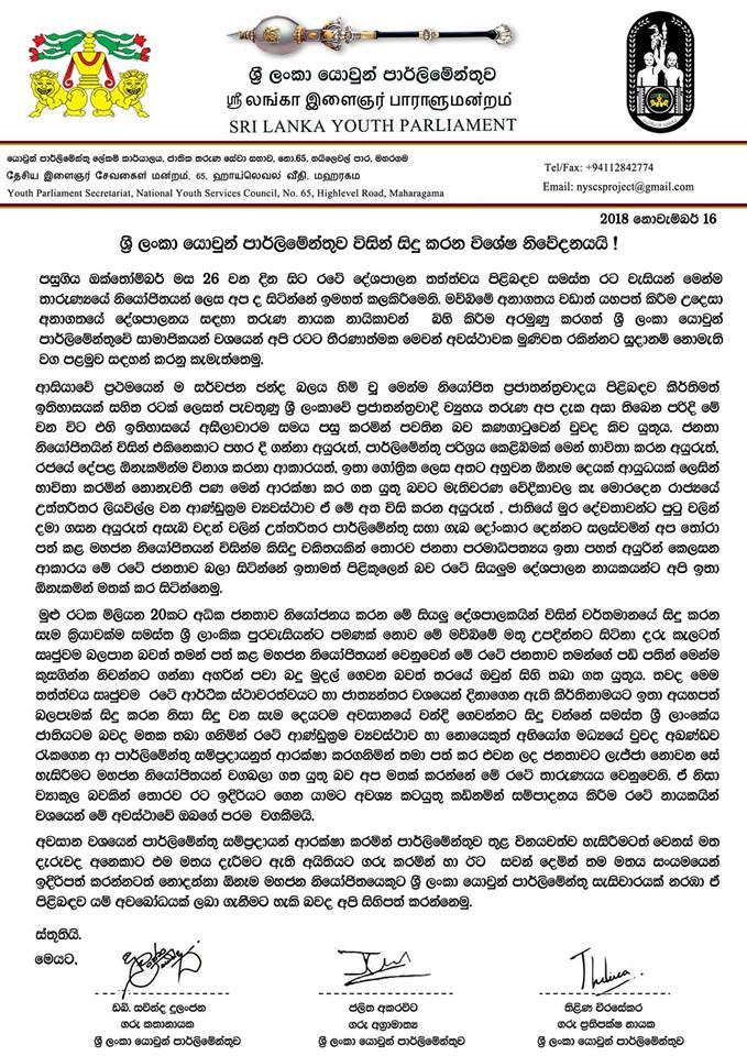 #PM Crisis# - Page 4 F12610