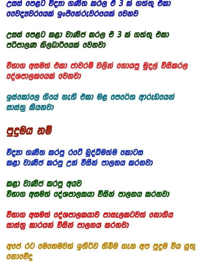 SRI LANKA @ 2020 - Page 2 X610