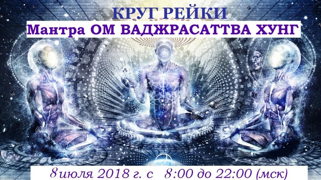 Медитация рейки - Страница 2 Awake411