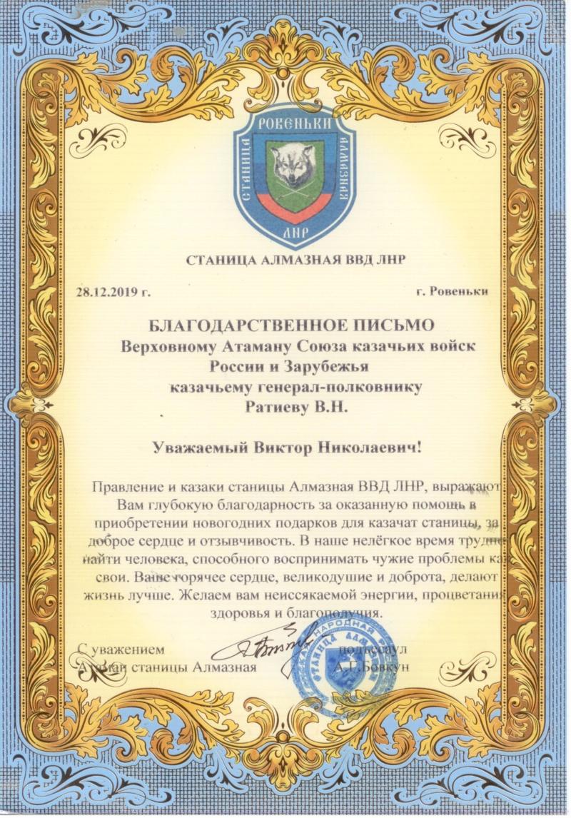 Новый 2020 год на Донбассе. 1_2_0010