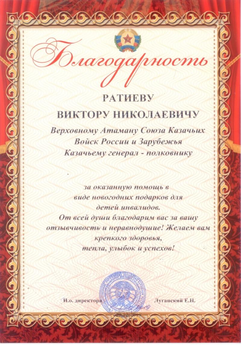 Новый 2020 год на Донбассе. 1_2_0011