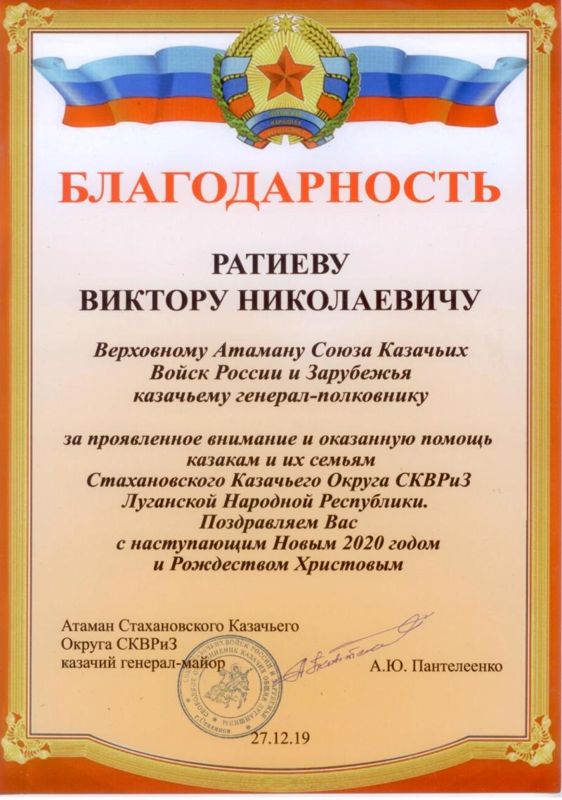 Новый 2020 год на Донбассе. 1_3_10