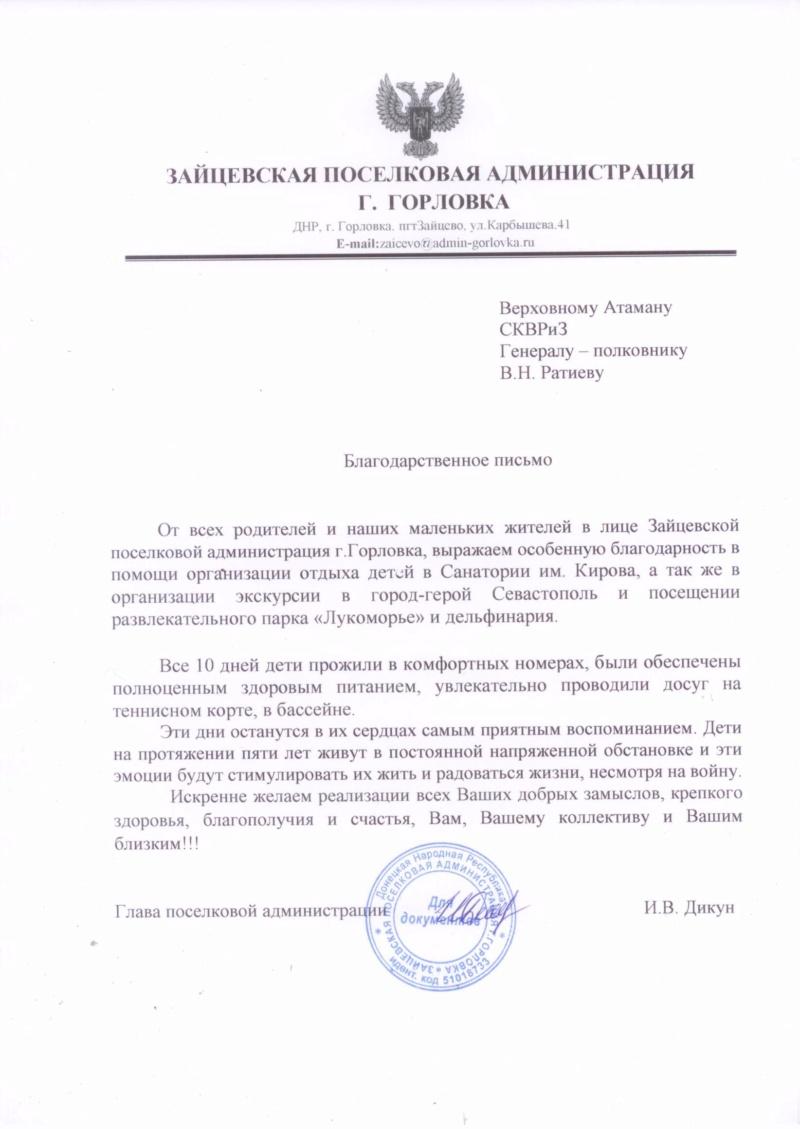 Новый 2020 год на Донбассе. 1_4_0010