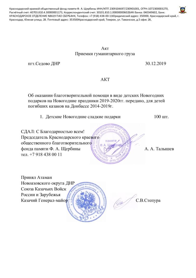 Новый 2020 год на Донбассе. 1_5_a-10