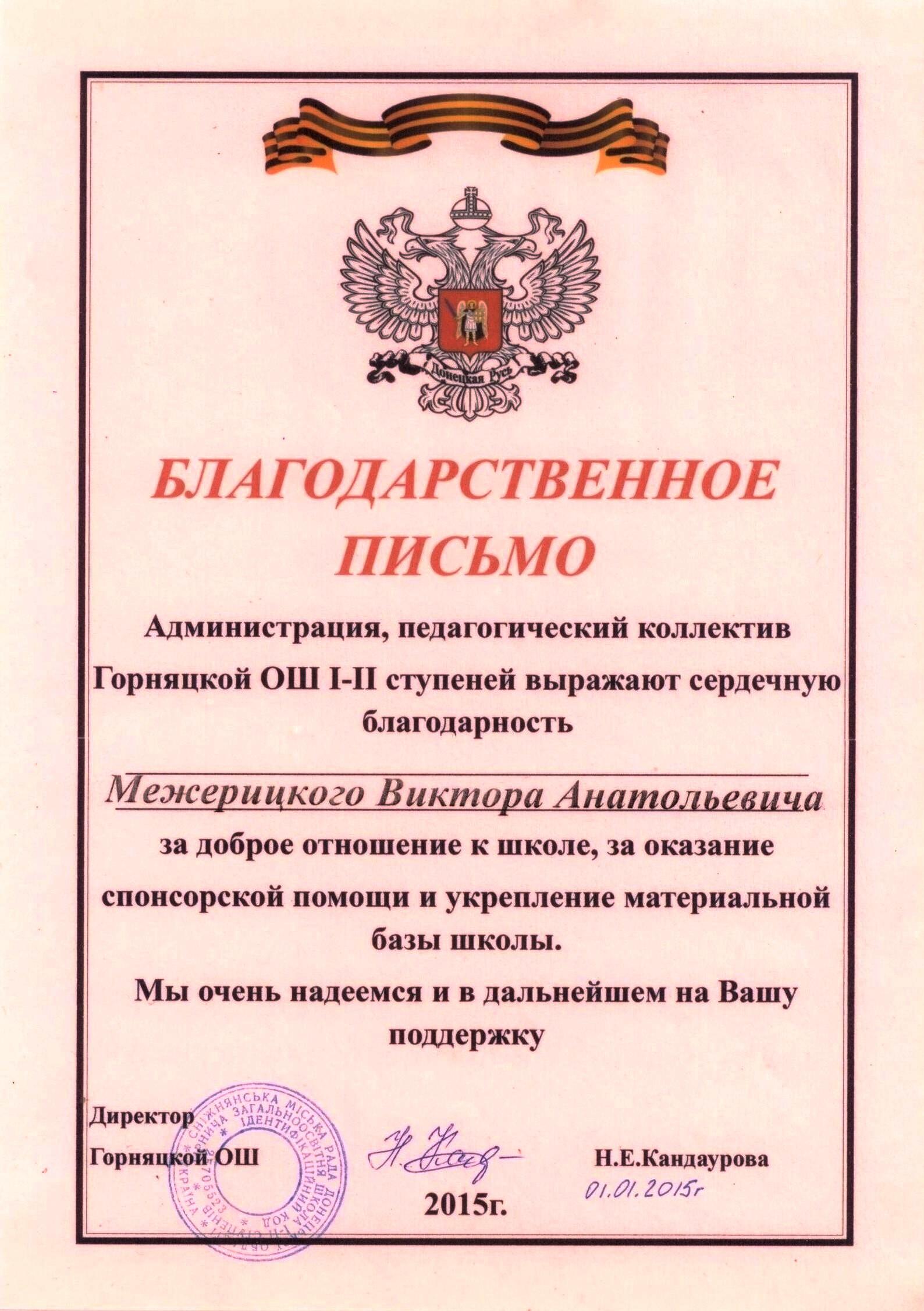Новый 2019 год на Донбассе. 2015s_10