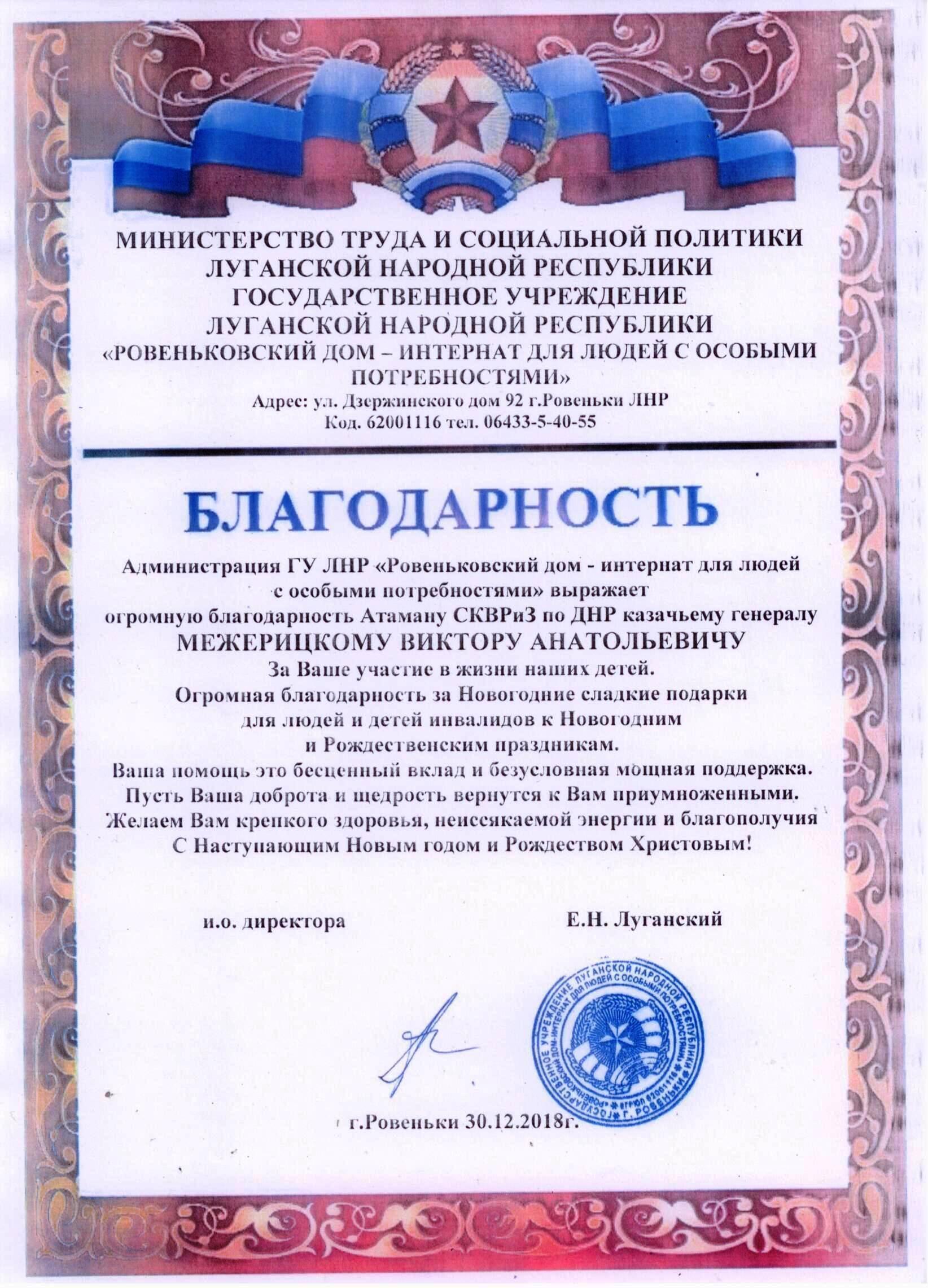 Новый 2019 год на Донбассе. _eu_2010