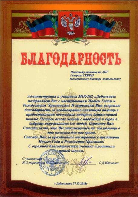 Новый 2019 год на Донбассе. _sua_a10