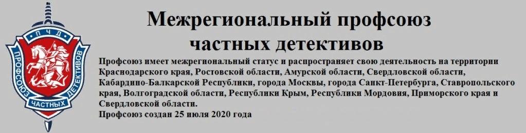 Форум Профсоюза Частных Детективов