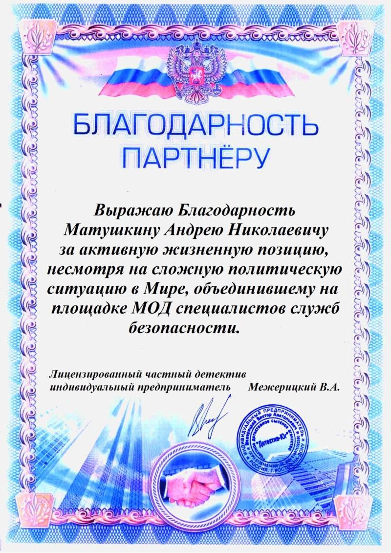 9 Конференция Международного объединения детективов Кабардинка. Aaau_a10