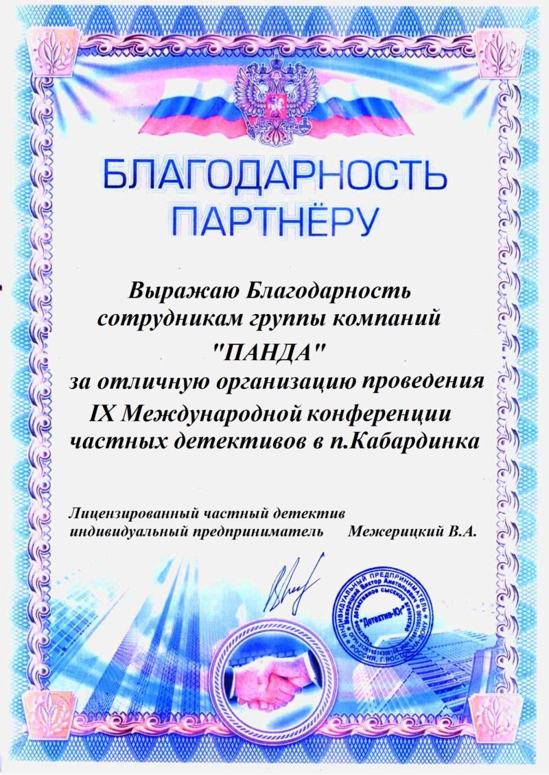 9 Конференция Международного объединения детективов Кабардинка. Aaau_s10